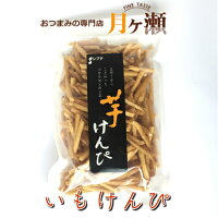 徳用芋けんぴ430g(渋谷食品)