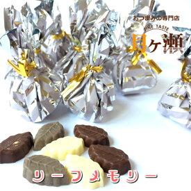徳用リーフメモリー チョコレート 450g ロワール スイーツ お菓子 おつまみ 個包装 業務用