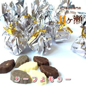 徳用リーフメモリー チョコレート 450g 宅配便送料込 ロワール スイーツ お菓子 おつまみ 個包装 業務用