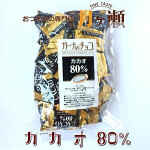 徳用カカオ80 500g ピュアレ スイーツ お菓子 おつまみ 業務用 個包装