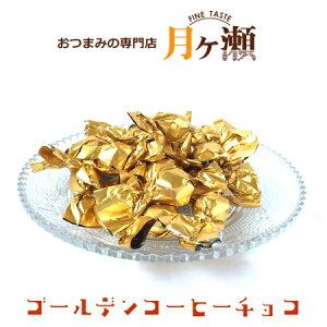 ゴールデンコーヒーチョコレート 105g スイーツ おつまみ お菓子 おやつ 個包装