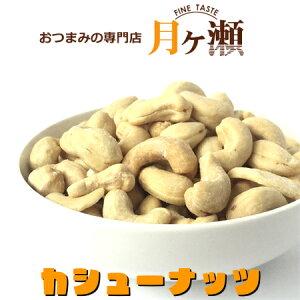 カシューナッツ インド産 135g 豆菓子 おつまみ おやつ