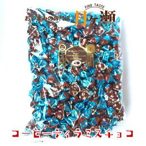 徳用珈琲ティラミスチョコレート 500g ピュアレ スイーツ お菓子 おつまみ 業務用