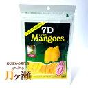 7Dドライマンゴー 70g×2袋 メール便発送 フィリピン産 ドライフルーツ おつまみ お菓子