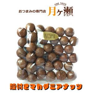マカダミア殻付き オーストラリア産 220g 豆菓子 おつまみ お菓子