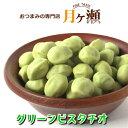 グリーンピスタチオ 115g 豆菓子 お菓子 おつまみ