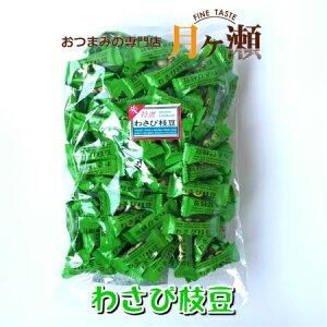 徳用わさび枝豆 300g おつまみ 豆菓子 お菓子 個包装 業務用