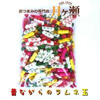 徳用ラムネセロ包装500gお菓子