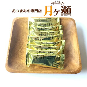 バター醤油味 70g おかき おつまみ お菓子 個包装