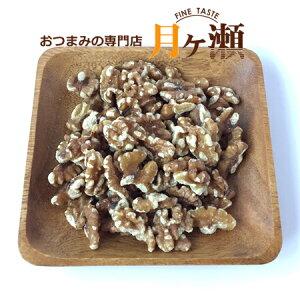 徳用無塩クルミハーフ アメリカ産 1kg(500g×2) おつまみ お菓子 豆菓子 業務用