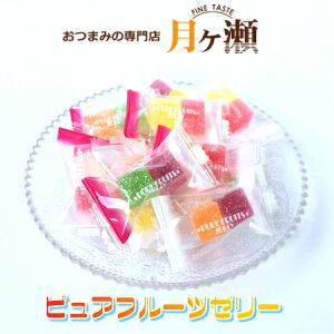 ピュアフルーツゼリー 145g お菓子 おつまみ 個包装