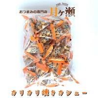 徳用カリカリ焼カシュー300g