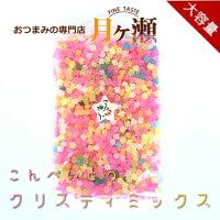 クリスティミックス500gお菓子
