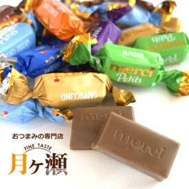 メルシープチコレクション 125g×2袋 メール便発送 チョコレート スイーツ お菓子 個包装 ストーク merci storck