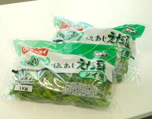 タイ産 塩味付き 枝豆 1kg×2袋 (合計2kg) ニッスイ 解凍してそのまま召し上がれます ※冷凍