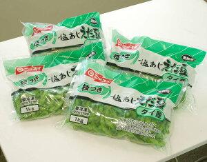 タイ産 塩味付き 枝豆 1kg×4袋 (合計4kg)ニッスイ 解凍してそのまま召し上がれます ※冷凍