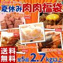 ≪送料無料≫空前絶後の〜!『夏休み 肉肉福袋』 計5品 総重量2.7キロ以上 ※冷凍 ☆