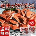 送料無料 アメリカ産「紅鮭切り落とし」 500g×2袋 計1キロ ※冷凍