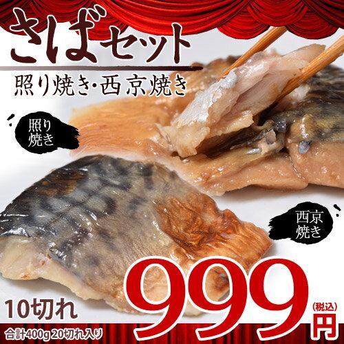 「さばセット」 西京焼き・照り焼き各10切れずつ 計400g 骨取り済み sea 〇