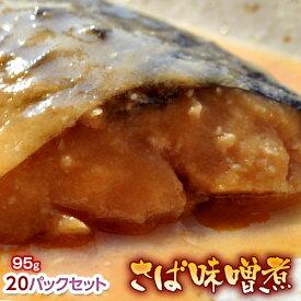さば サバ 鯖 サバの味噌煮 95g×20パックセット 冷凍同梱可能 送料無料 個食 温めるだけ 調理済み おつまみ おかず