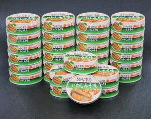 缶詰 いわし味噌煮 アーモンドペースト入り 30缶 (1缶:100g・個形量70g)※常温 送料無料