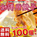 ≪送料無料≫お得用餃子 100個セット!(1袋:17g×50個×2袋) ※冷凍 ☆