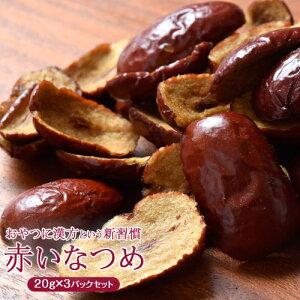 ドライフルーツ 新食感 赤いなつめ 送料無料 20g×3袋 漢方 ナツメ ゆうメール 代引不可 同梱不可