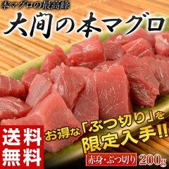 ≪送料無料≫青森産大間の本マグロ赤身ぶつ切り200g※冷凍sea☆