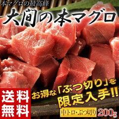 ≪送料無料≫青森産大間の本マグロ中トロぶつ切り200g※冷凍sea☆
