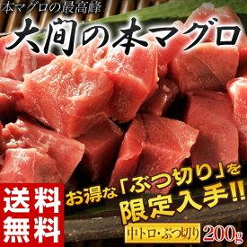 大間 まぐろ クロマグロ 鮪 日本一のブランド「大間の本まぐろ」中トロぶつ切り200g ※冷凍 送料無料