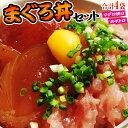 『まぐろ丼セット(マグロ漬け2P・ネギトロ2P)』合計4P ※冷凍 sea ○ まぐろ マグロ丼 海鮮丼 鮪