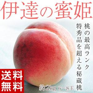 「《送料無料》伊達の桃「蜜姫(みつひめ)」 6〜8玉 約2キロ frt ☆」を楽天で購入