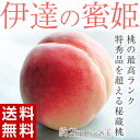 《送料無料》伊達の桃「蜜姫(みつひめ)」 6〜8玉 約2キロ frt ☆