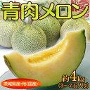 《送料無料》茨城県産・他『青肉メロン』3〜7玉 約4kg frt ○