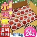 《送料無料》福島県産「伊達の小玉桃」24玉(4玉×6パック)約4kg frt ☆