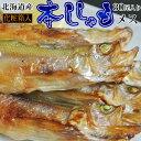 北海道産 本ししゃも【メス】30尾※冷凍 sea ☆