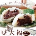 もっちり『北海道 豆大福』約85g×たっぷり16個 ※冷凍 ○