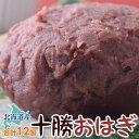 和菓子 北海道原料にこだわった『十勝おはぎ(粒あん)』110g×6個×2P 合計12個(大ボリューム1.3kg) おはぎ 冷凍 お菓…