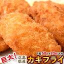 牡蠣フライ 冷凍 広島産 巨大カキフライ 50g×20粒 かきフライ カキフライ かき 牡蠣 フライ お惣菜 おつまみ お弁当 …