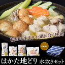 《送料無料》「はかた地鶏 水炊きセット」(スープ600g×1、ぶつ切り300g×1、つみれ200g×1、肉だんご200g×1) ※冷凍 ◯