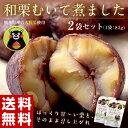 《送料無料》熊本県産和栗使用 「和栗むいて煮ました」 国産渋皮栗85g×2袋 ※メール便・常温【お一人様1セットまで】 ☆