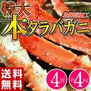 ≪送料無料≫ロシア産 ボイルタラバ蟹シュリンク 4肩 約4キロ ※冷凍 sea ☆
