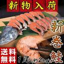 "北海道産""肉厚""新巻鮭1尾2キロ前後メス限定※冷凍sea☆"