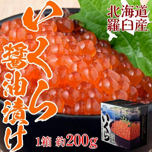 北海道羅臼産 いくら醤油漬け200g sea ☆