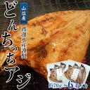 山陰 どんちっち あじ開き 3枚×2パック 冷凍 【食彩】 干物 sea ○