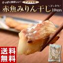 《送料無料》さっぱりが美味い!アメリカ産 赤魚みりん干し10切れ ※冷凍 sea ☆