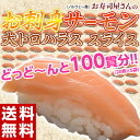 ≪送料無料≫アトランティックサーモンハラススライス 合計100枚(6g×20枚×5袋) ※冷凍 sea ☆