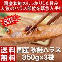 《送料無料》国産秋鮭ハラス 350g×3袋 ※冷凍 sea ☆