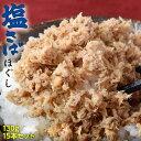 伯方の塩使用 塩さば 130g×15本※常温 送料無料
