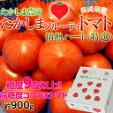 【糖度9度以上】『たかしまフルーティトマト 情熱ハート』長崎産 約900g ☆